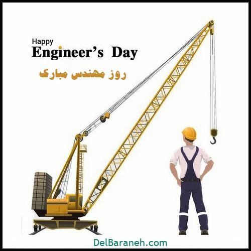 روز مهندس مبارک (۵)