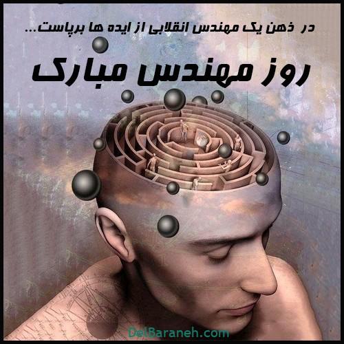روز مهندس مبارک (۷)