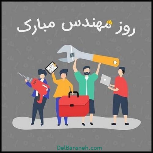 روز مهندس مبارک (۹)
