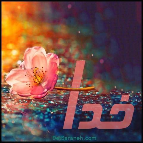 عکس اسم خدا (۲۱)