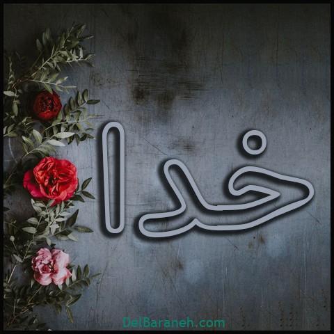 عکس اسم خدا (۲۴)