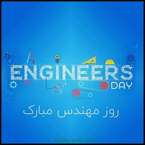عکس روز مهندس مبارک (۹)