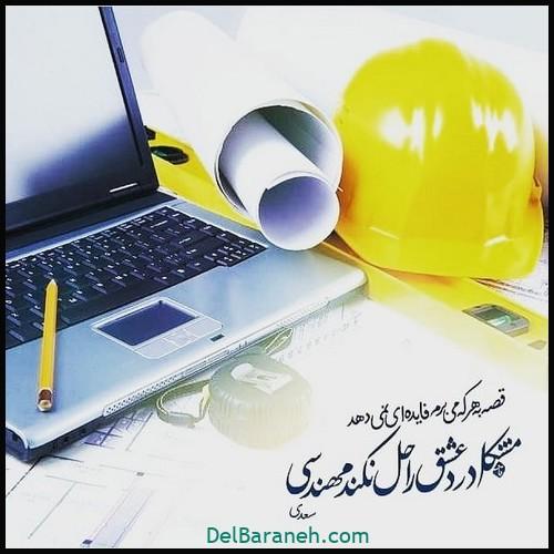 عکس روز مهندس (۸)