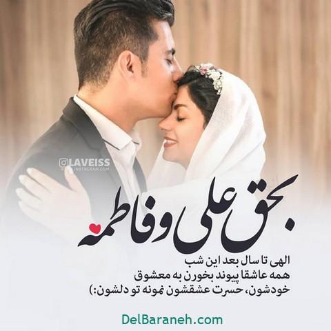 عکس نوشته روز عروسی (۱)