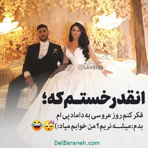 عکس نوشته روز عروسی (۱۱)