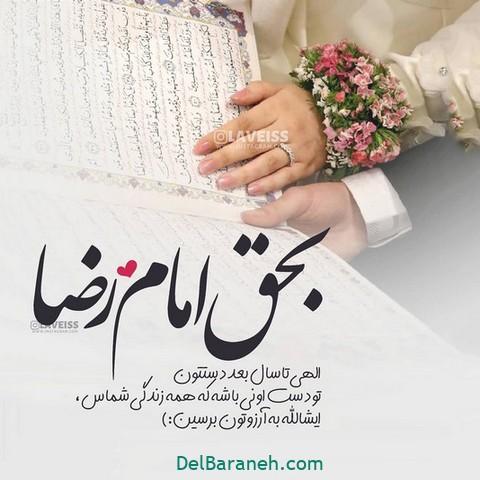 عکس نوشته روز عروسی (۳)