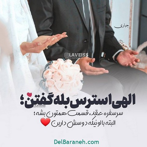 عکس نوشته روز عروسی (۵)