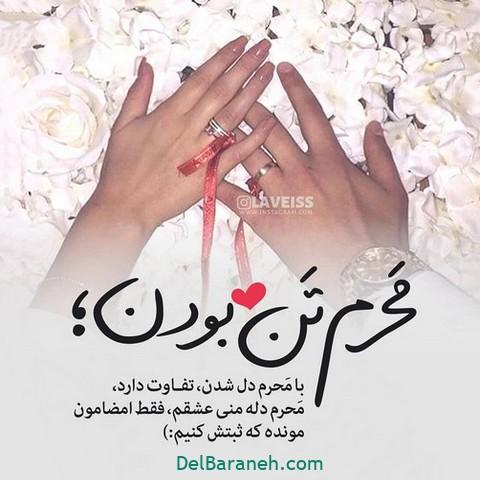 عکس نوشته روز عروسی (۸)