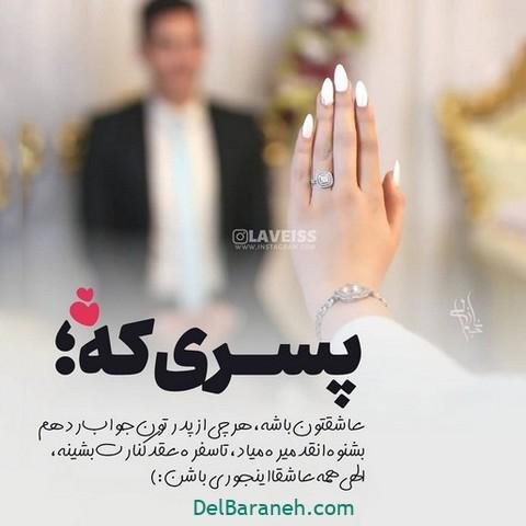 عکس نوشته روز عروسی (۹)