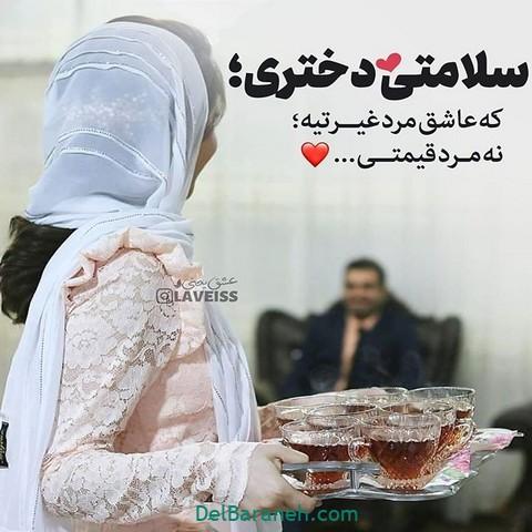 عکس نوشته روز عقد (۳)