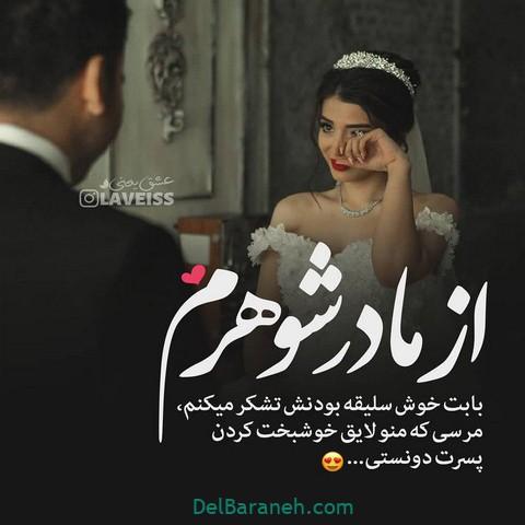 عکس نوشته روز عقد (۴)