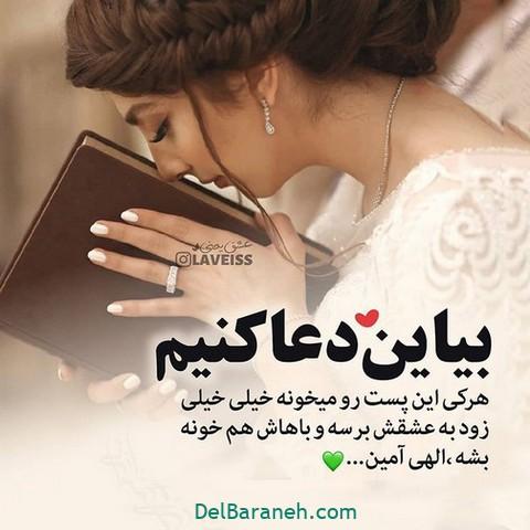 عکس نوشته روز عقد (۷)