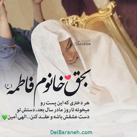 عکس نوشته روز عقد (۸)