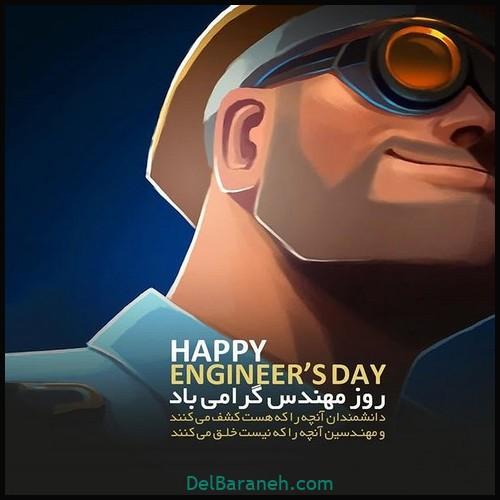 عکس نوشته روز مهندس (۱)