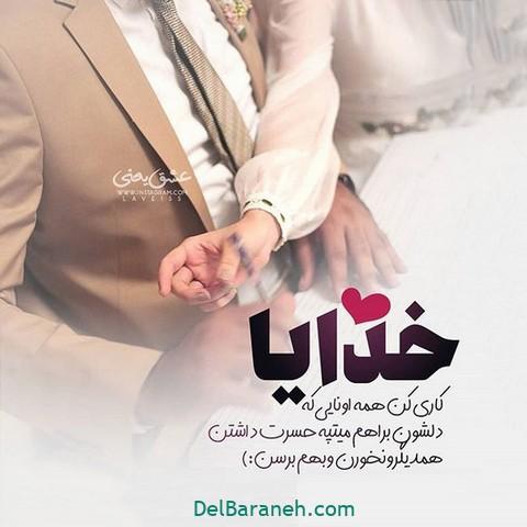 عکس پروفایل ازدواج (۱)