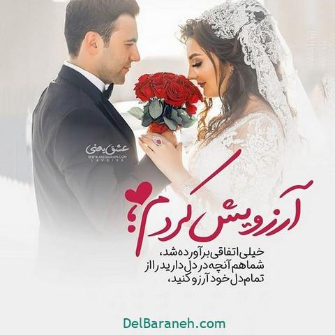 عکس پروفایل ازدواج (۳)