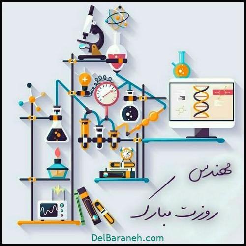 عکس پروفایل روز مهندس (۳)