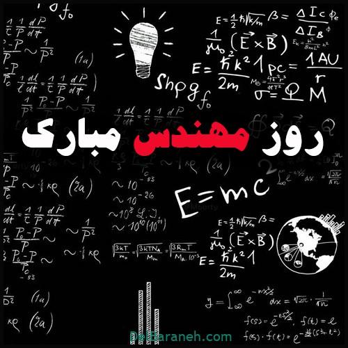 پروفایل روز مهندس مبارک (۱)