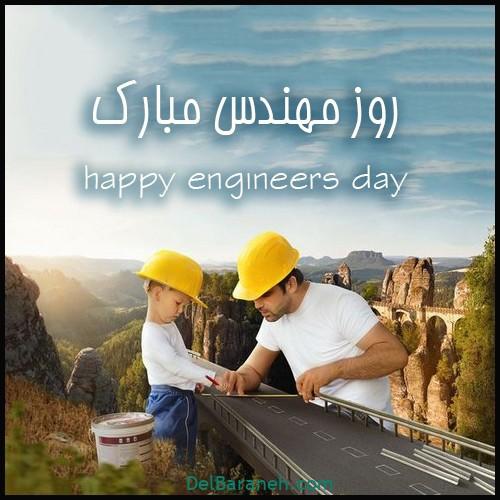 پروفایل روز مهندس مبارک (۱۰)