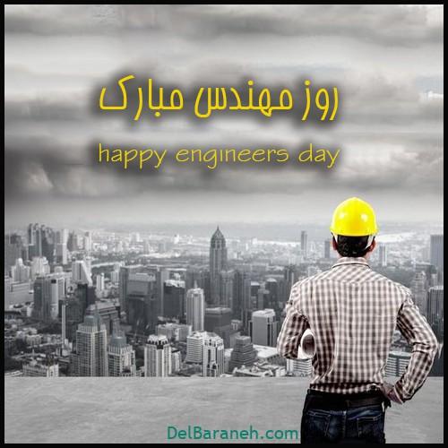 پروفایل روز مهندس مبارک (۱۱)