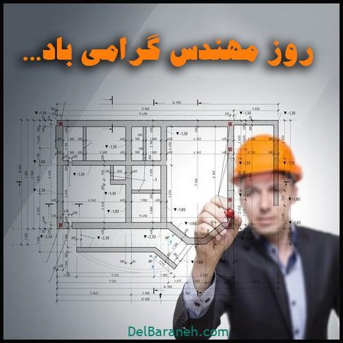 پروفایل روز مهندس مبارک (۴)