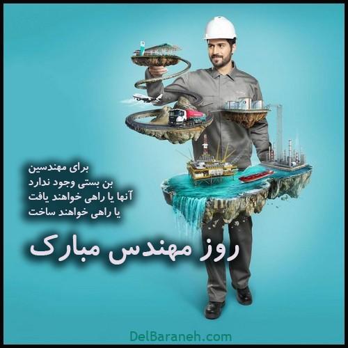 پروفایل روز مهندس مبارک (۷)