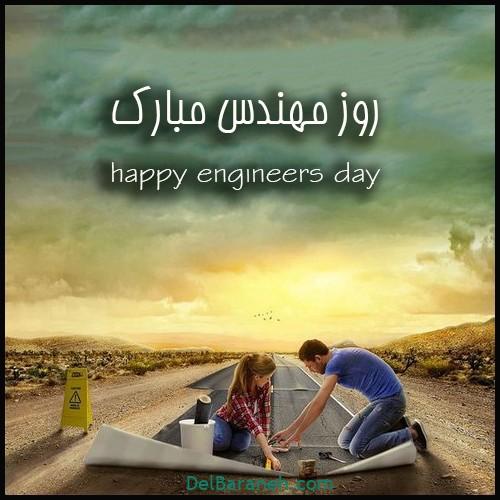 پروفایل روز مهندس مبارک (۸)