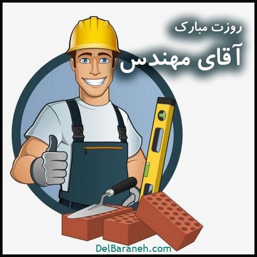پروفایل روز مهندس (۷)