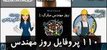 پروفایل روز مهندس | ۱۱۰ عکس نوشته «روز مهندس مبارک»