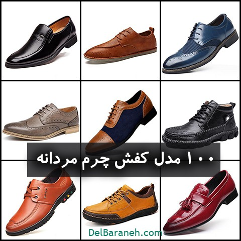 ۱۰۰ مدل کفش چرم مردانه