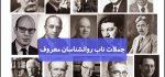 جملات ناب روانشناسان معروف | سخنان بزرگان و جملات زیبا در مورد زندگی