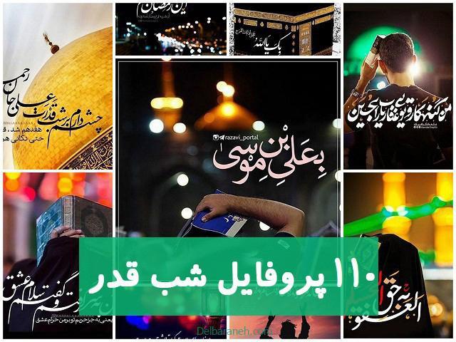 عکس پروفایل شب قدر و امام علی