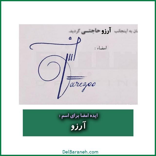 طراحی امضا با اسم آرزو (۲۱)