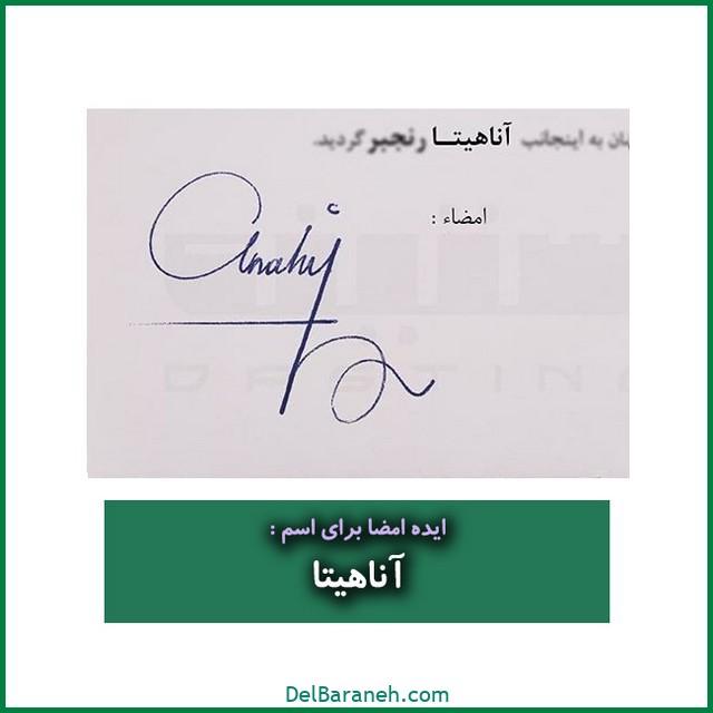 طراحی امضا با اسم آناهیتا (۵۰)