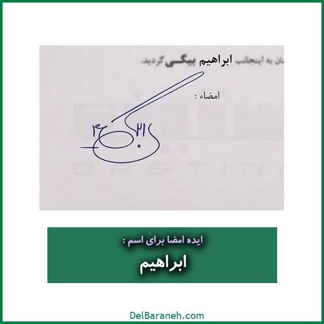 طراحی امضا با اسم ابراهیم (۷۲)