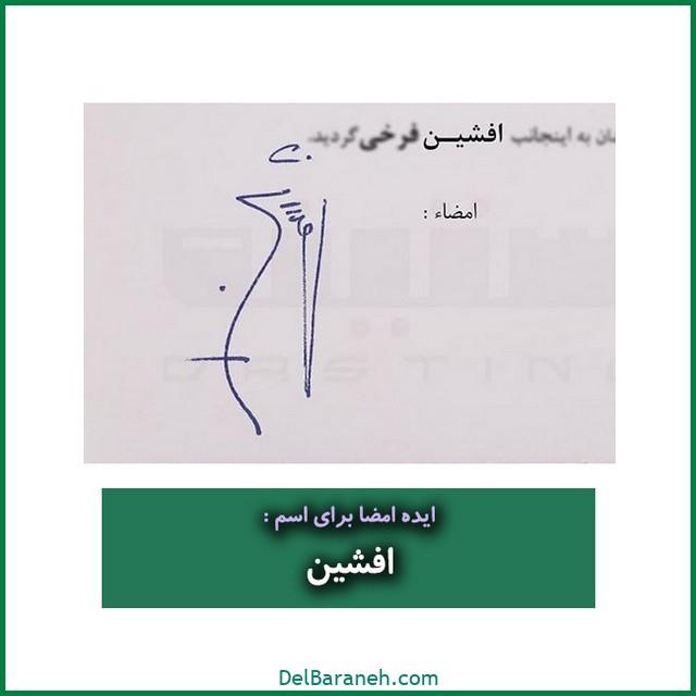 طراحی امضا با اسم افشین (۳۵)