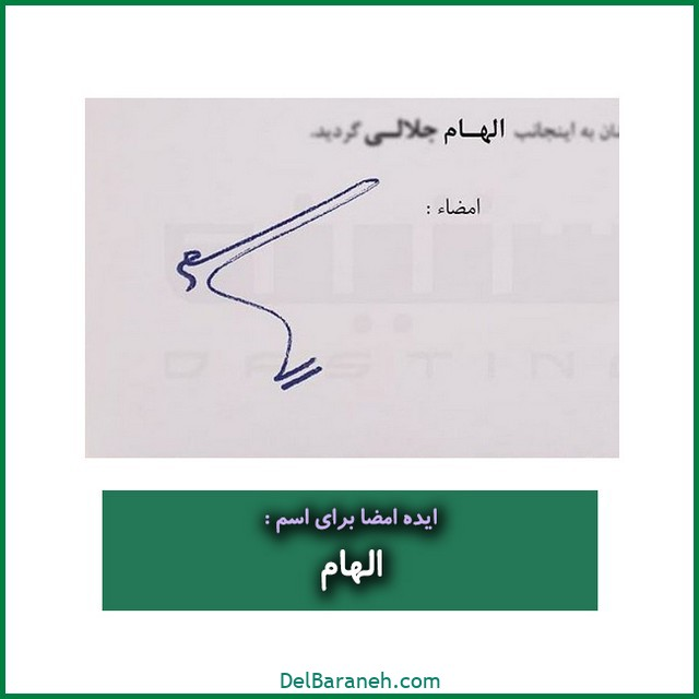 طراحی امضا با اسم الهام (۷۴)