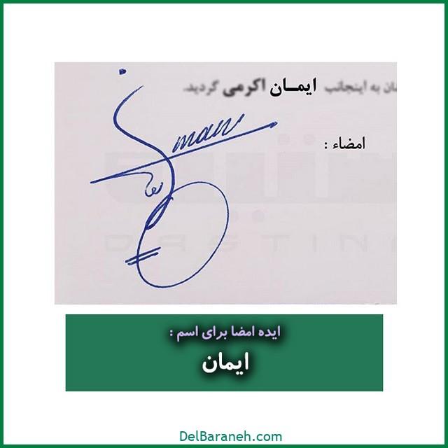 طراحی امضا با اسم ایمان (۲۲)