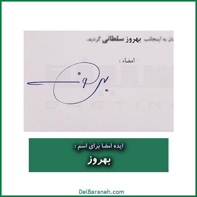 طراحی امضا با اسم بهروز (۵۹)