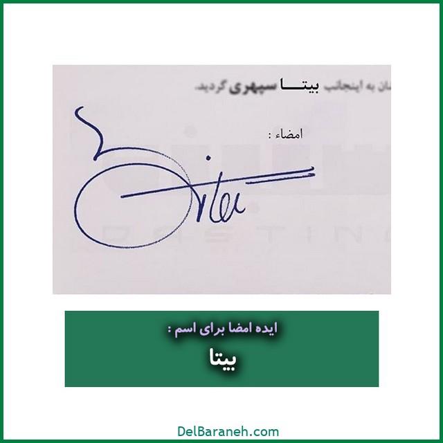 طراحی امضا با اسم بیتا (۱۱)
