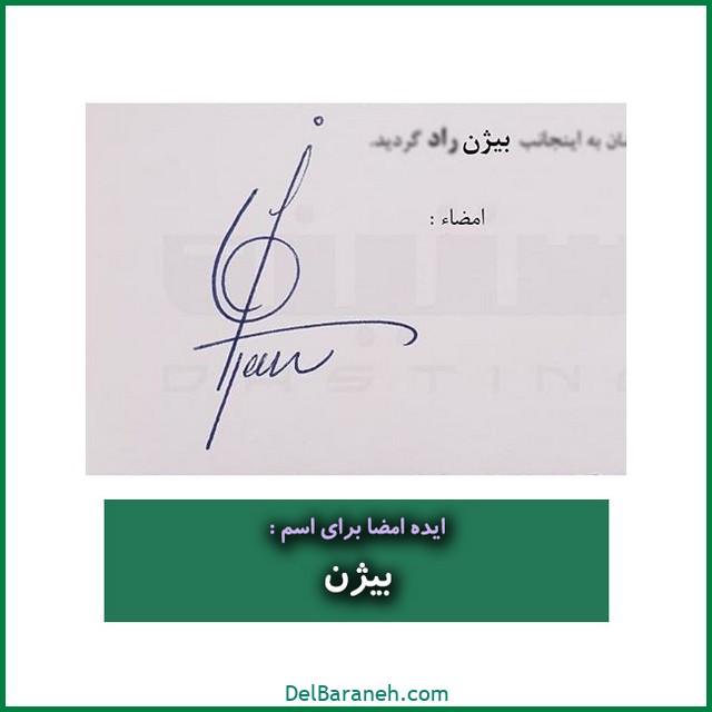 طراحی امضا با اسم بیژن (۱۲)