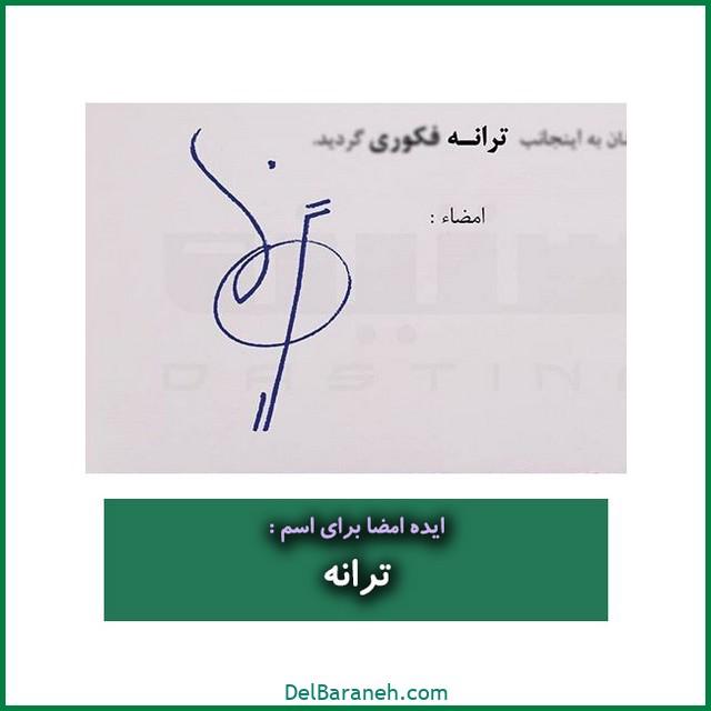 طراحی امضا با اسم ترانه (۱۵)
