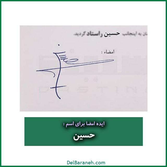 طراحی امضا با اسم حسین (۵)