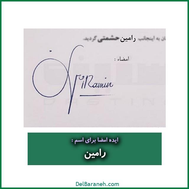 طراحی امضا با اسم رامین (۹)