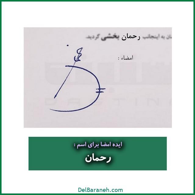 طراحی امضا با اسم رحمان (۶۸)