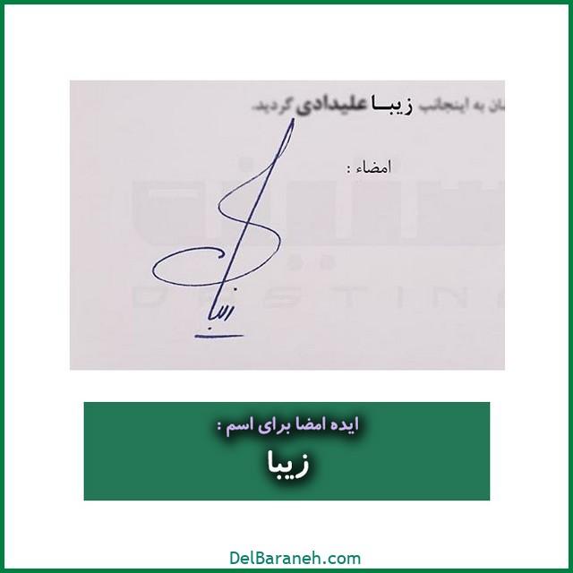 طراحی امضا با اسم رضا (۶۷)