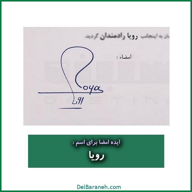 طراحی امضا با اسم رویا (۶۹)