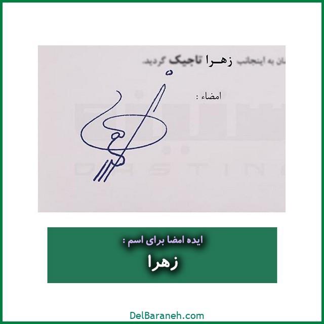 طراحی امضا با اسم زهرا (۲)