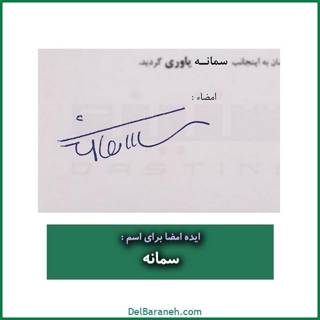 طراحی امضا با اسم سمانه (۵۴)