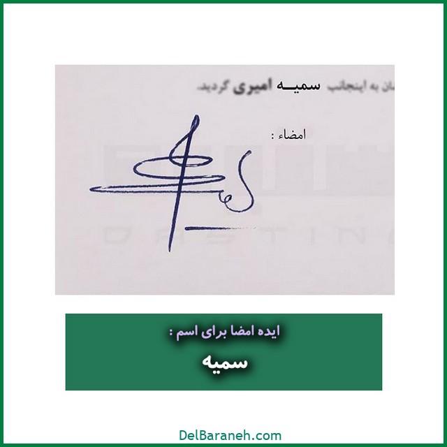طراحی امضا با اسم سمیه (۲۸)